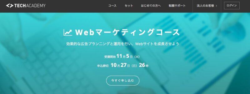 Webマーケティングコース TechAcademy