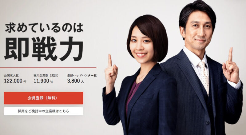 Webマーケティング転職でおすすめな転職サイト・転職エージェント5つ