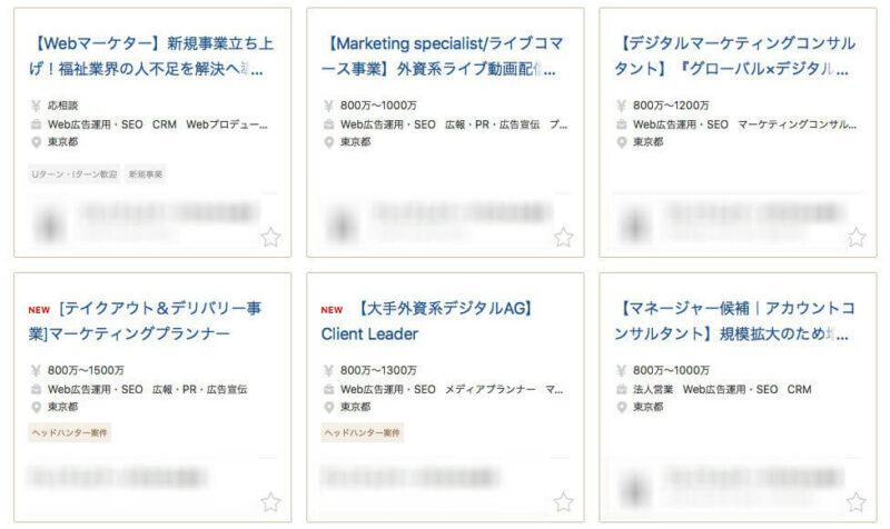 Webマーケティング 転職サイト