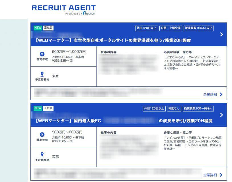Webマーケティング業界 転職サイト、エージェント