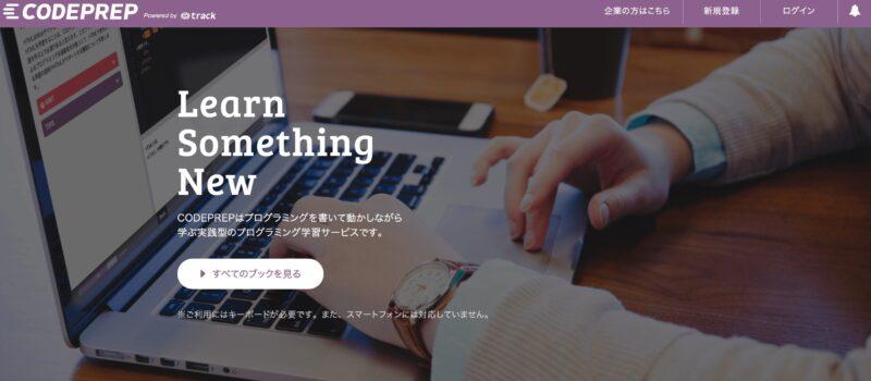 使ってよかったプログラミング練習サイト(学習サイト)7選
