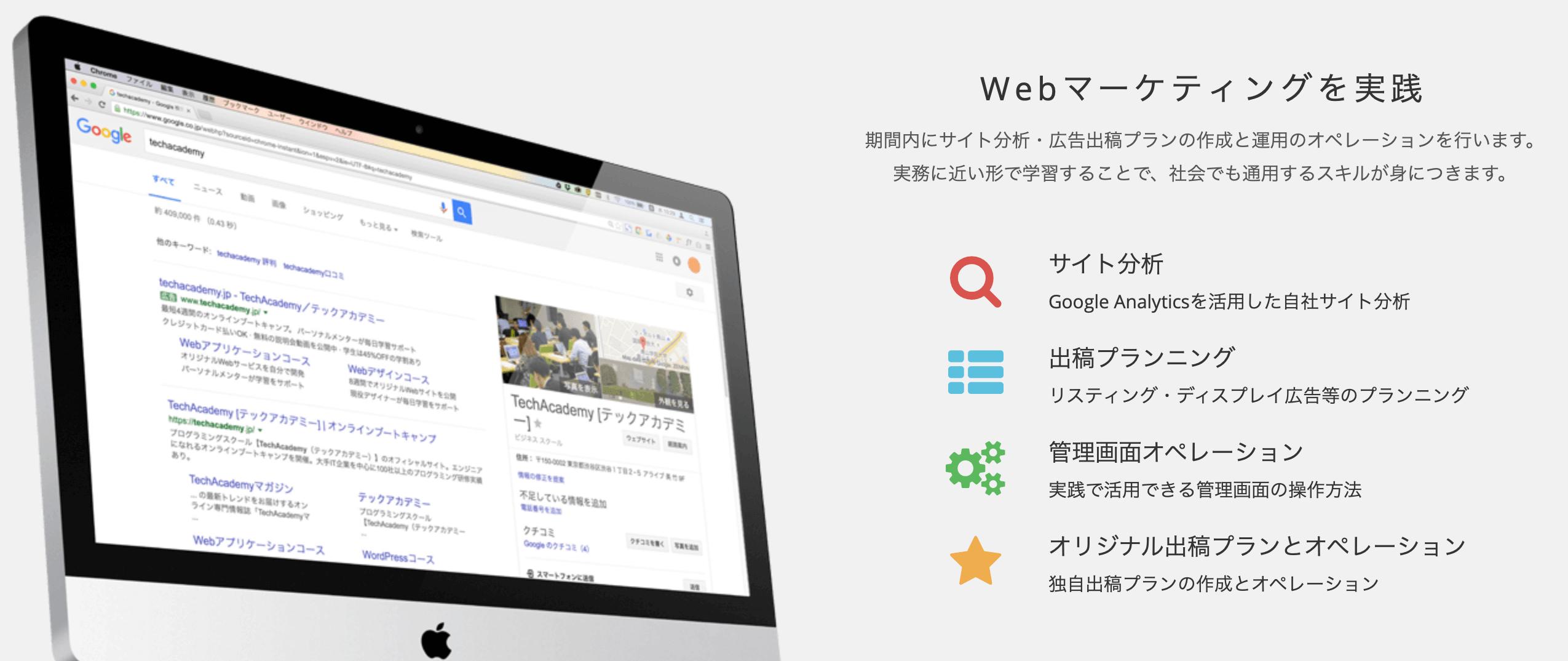 おすすめのWebマーケティングスクール4つ【転職支援付き、オンライン講座など用途別で厳選】