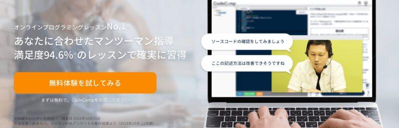 プログラミングスクール 無料体験