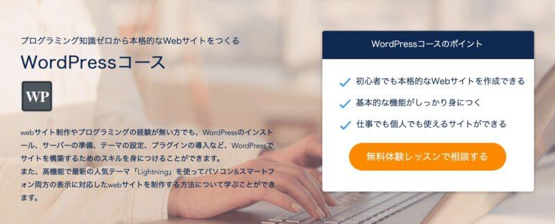 【初心者向き】WordPress(ワードプレス)が学べるおすすめプログラミングスクール・講座3つ【オンライン対応】