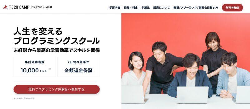 プログラミングスクールの無料体験おすすめ7社
