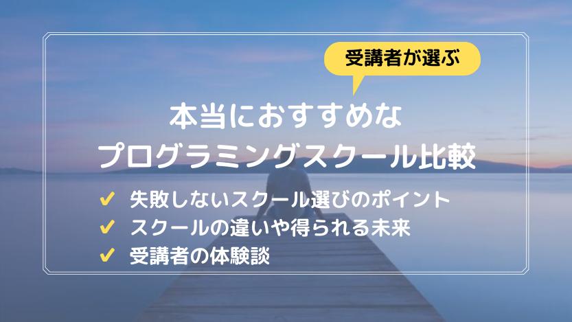 本当におすすめのプログラミングスクール5選【受講者が徹底比較!】
