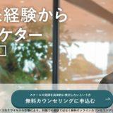 DMMマーケティングキャンプの評判・口コミは?【現役マーケターが徹底レビュー】