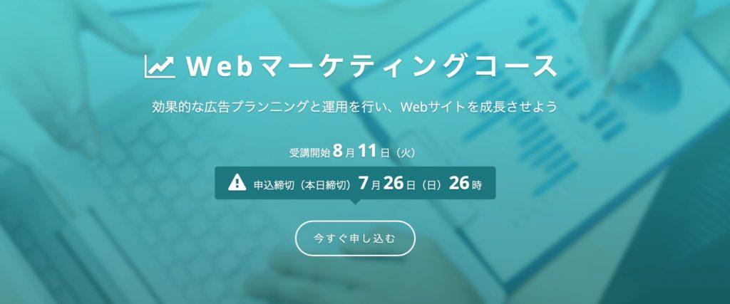 大阪で選ぶべきWebマーケティングスクール