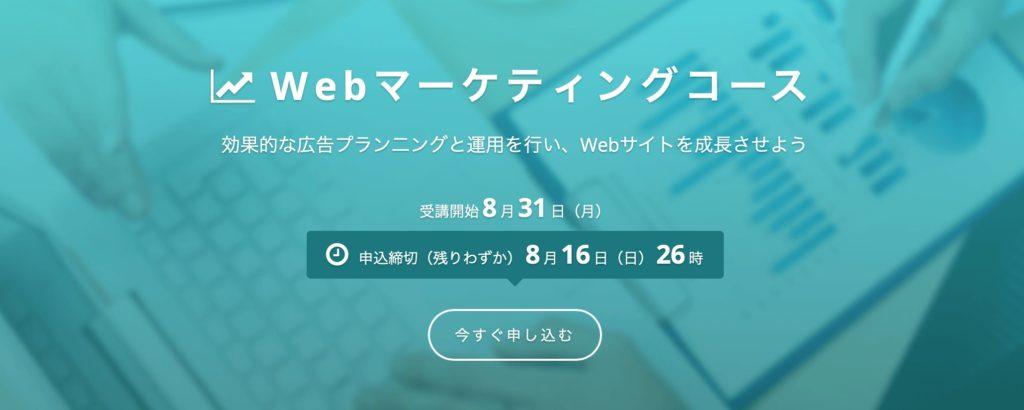 札幌(北海道)のWebマーケティングスクール【現役Webマーケター厳選】