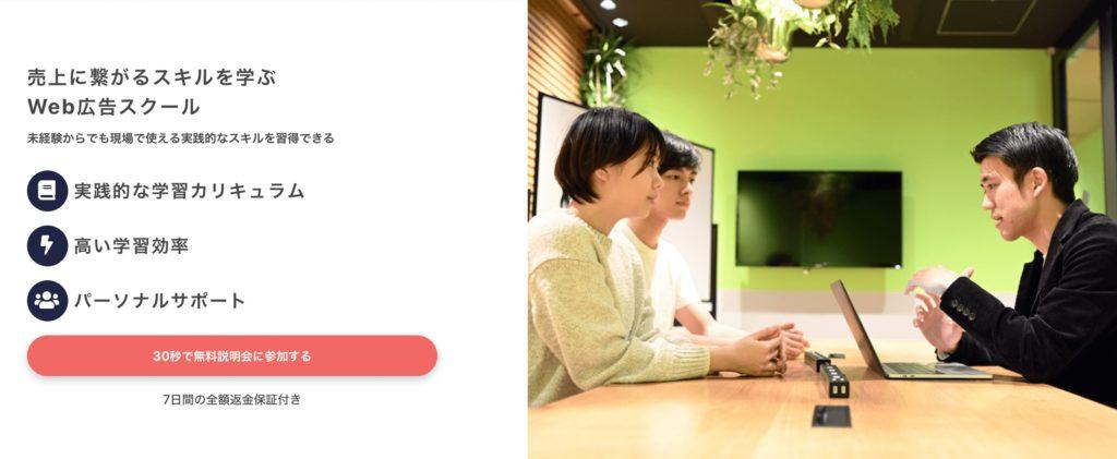 東京で選ぶべきWebマーケティングスクール4選