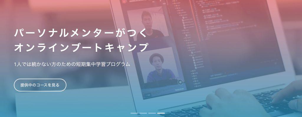 安いけど本当に質が高いWebマーケティングスクール4選【現役マーケター厳選】