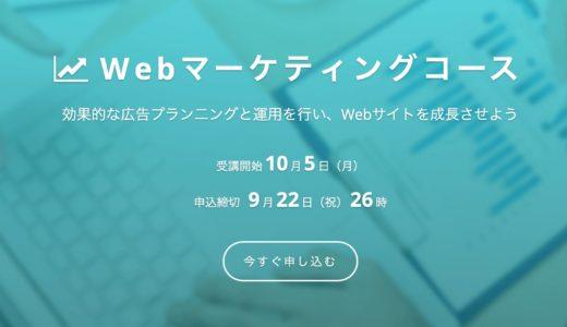 TechAcademy(テックアカデミー) Webマーケティングコースの評判、口コミは?
