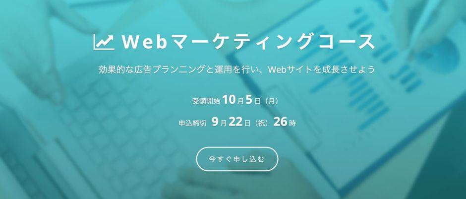 TechAcademy(テックアカデミー) Webマーケティング講座の評判、口コミは?
