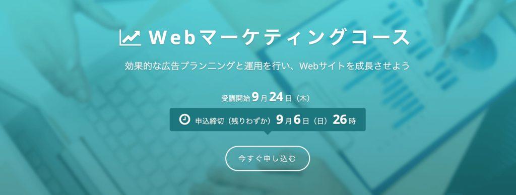 福岡のWebマーケティングスクール厳選4社【現役Webマーケター厳選】