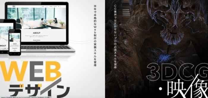WebディレクターになれるWebディレクションスクールおすすめ比較