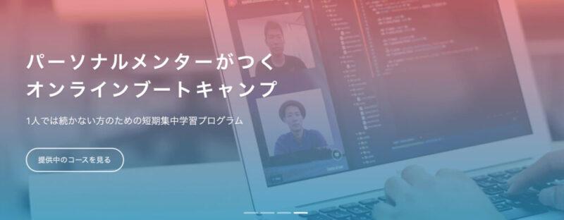 大学生向けWebマーケティングスクール4選