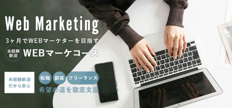 Webマーケティングスクール・講座おすすめ5選の比較【転職支援付き、オンライン講座など用途別で厳選】