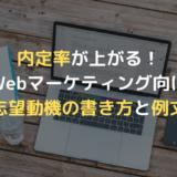 【保存版】Webマーケティングの志望動機の書き方・例文は?転職のプロが解説