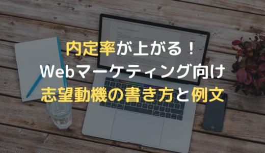 【保存版】Webマーケティング業界の志望動機の書き方・例文は?【転職のプロが解説】