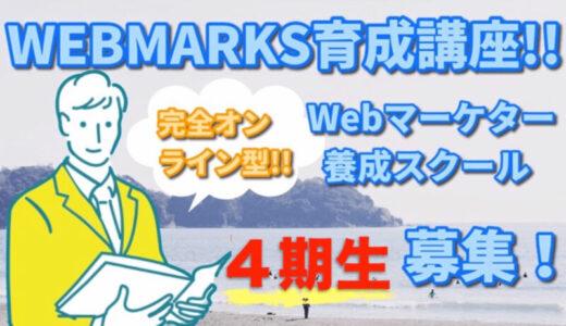 WEBMARKSの評判は?受講生のリアルな口コミや、他スクールとの3つの違いを徹底レビュー