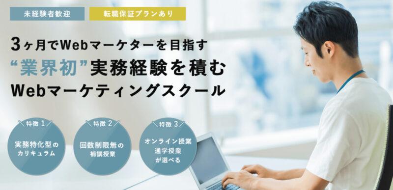 名古屋で本当に選ぶべきWebマーケティングスクール4選