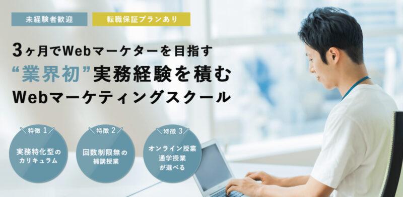 福岡のWebマーケティングスクール4選【Webマーケター厳選】
